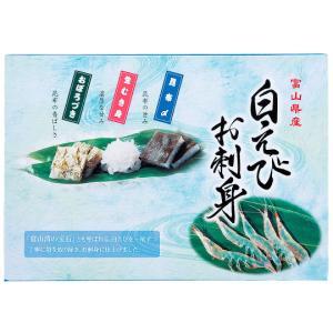 ギフト かねみつ 白えびお刺し身 三種セット 富山名産品 昆布締め 送料別 冷凍