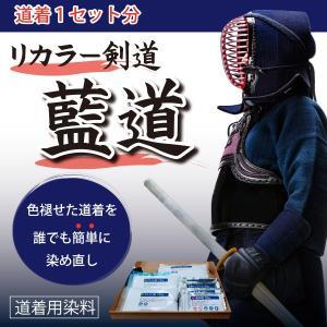剣道着のメンテナンス用品。色褪せた剣道着上下一式を家庭で簡単に藍染めで染め直しできます。最高級の濃藍...