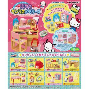リーメント ぷちサンプル サンリオキャラクターズ 恋するサンリオメモリーズ 全8種 BOX