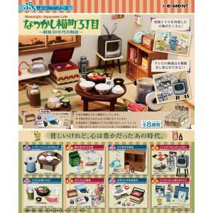 リーメント ぷちサンプル なつかし横町3丁目 昭和30年代の物語 全8種 BOX
