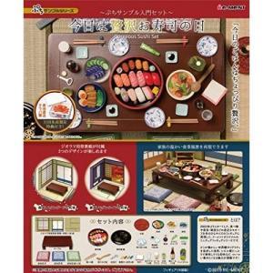 リーメント ぷちサンプル今日は贅沢お寿司の日 ぷちサンプル入門セット 初回特典付き