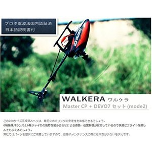 WALKERA MASTER CP + DEVO7 セット (mode2) ラジコン ヘリコプター 電波法国内認証/ホバリング調整済み (バーレス6軸ジャイロ) (... 器付) (master-cp-prm2-00)
