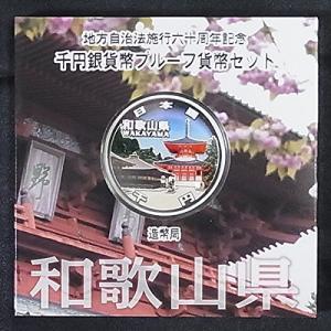 地方自治法施行60周年記念貨幣「和歌山県」1000円 プルーフ カラー銀貨