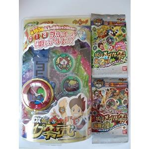 EMAMI 3点セット DX妖怪ウォッチ タイプ零式 妖怪メダル零 Z-2nd 1パック 古典ノ式 1パック 素敵なハート形ストラップ2個プレゼント