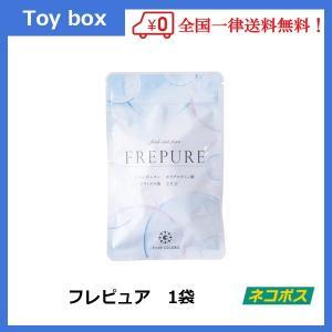 Frepure フレピュア 30粒入り1袋|toybox1