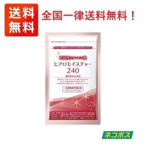 ヒアロモイスチャー240 キユーピー 120粒 30日分|toybox1