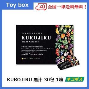 黒汁 KUROJIRU 炭 サプリ クレンズ ダイエット 30包|toybox1