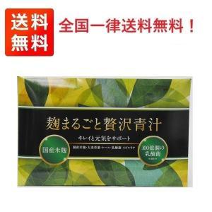 麹まるごと贅沢青汁 30包  大麦若葉 麹贅沢青汁 送料無料|toybox1