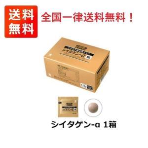小林製薬 シイタゲン-a 30日分 4粒×30袋入 シイタケ菌糸体エキス|toybox1