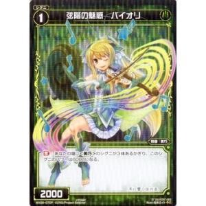 ウィクロス 弦階の魅惑 バイオリ(パラレル) インキュベイトセレクター(WX-08)/シングルカード