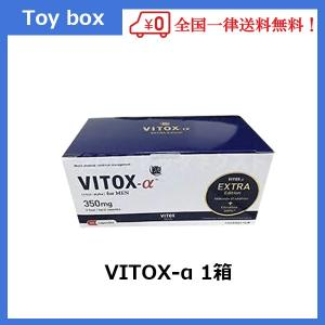 VITOX-α EXTRA Edition ヴィトックス アルファ エクストラエディション