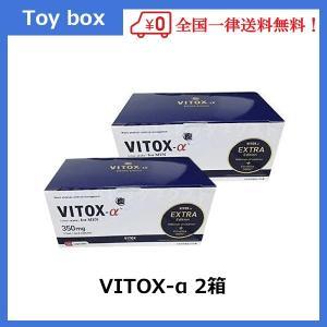 VITOX-α EXTRA Edition ヴィトックス アルファ エクストラエディション 2個セッ...