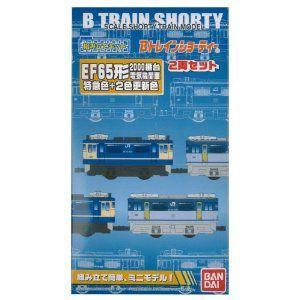 Bトレインショーティー  EF65形2000番台 特急色/貨物更新色 (機関車2両入り)  【バンダイ】|toylandclover