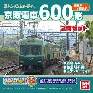 Bトレインショーティー  京阪電車600形 標準色+特急色 (先頭車 2両入り)  鉄道模型 Nゲージ 私鉄 大津線  【バンダイ】|toylandclover