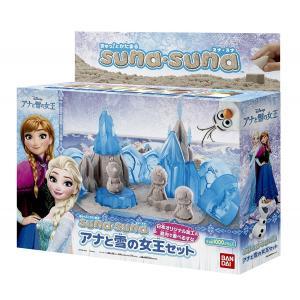 ぎゅっ! とかたまる suna suna アナと雪の女王セット 女の子プレゼント 誕生日プレゼント クリスマスプレゼント ディズニー 砂場 サンド 屋内 室内遊び バンダイ|toylandclover