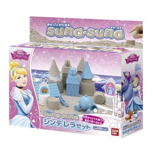 ぎゅっ! とかたまる suna suna シンデレラセット 女の子プレゼント 誕生日プレゼント ディズニー 砂場 サンド 屋内 室内遊び バンダイ 数量限定特価|toylandclover