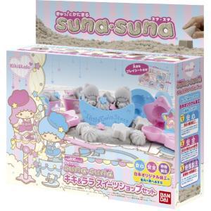 ぎゅっ! とかたまる suna suna キキ&ララ スイーツショップセット 男の子プレゼント 誕生日プレゼント サンリオ 砂場 サンド 屋内 室内遊び バンダイ|toylandclover