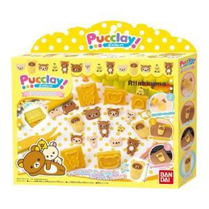 ぷっクレイ!Pucclay! リラックマセット ぷっくれい プックレイ シリコンねんど 手作り クラフト メイキング 女の子プレゼント 誕生日プレゼント バンダイ|toylandclover