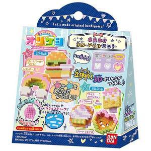 オリケシ 専用素材 3D-Popセット 消しゴム 手作り クラフト メイキング 女の子プレゼント 誕生日プレゼント バンダイ|toylandclover