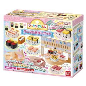 クッキンぷっちん アニマルおすしセット 食品サンプル メイクホビー デコレーション ままごと 女の子 プレゼント 誕生日 プレゼント バンダイ|toylandclover