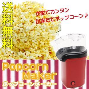 ポップコーンメーカー PM-100 ポップコーンマシン ホーム パーティー イベント 誕生日プレゼント クッキング おやつ作り 送料無料|toylandclover
