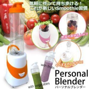 気軽に作って持ち歩ける! Personal Blender パーソナルブレンダー オレンジ NDJ-525-OR 送料無料|toylandclover