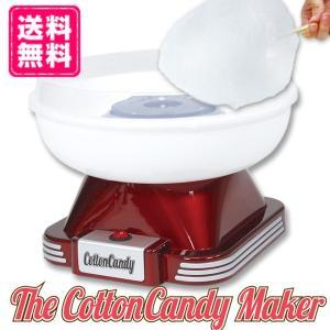 わたあめメーカー The Cotton Candy Maker GCM-540 わたあめ機 あめ玉で作れる おうちでカンタン! 本格わたあめメーカー 送料無料|toylandclover