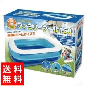 1.5mホームサイズファミリープール♪ 家庭用プール ファミリープール 1.5mジャンボファミリープール 子供用プール 送料無料|toylandclover