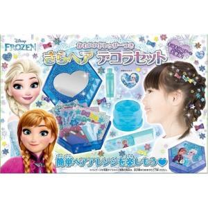 きらヘア デコラセット アナと雪の女王 ガールズコスメ ヘアメイク ごっこ遊び 女の子 プレゼント ...