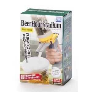 ビールアワースタジアム モルトイエロー ビールサーバー ビールサーバー ビール Beer 野球 パーティー タカラトミーアーツ toylandclover 02