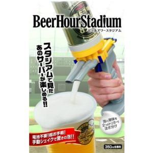 ビールアワースタジアム モルトイエロー ビールサーバー ビールサーバー ビール Beer 野球 パーティー タカラトミーアーツ toylandclover 03