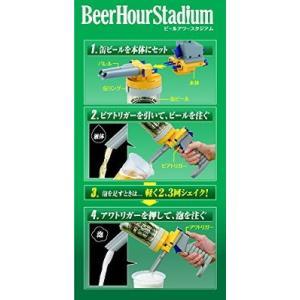 ビールアワースタジアム モルトイエロー ビールサーバー ビールサーバー ビール Beer 野球 パーティー タカラトミーアーツ toylandclover 04