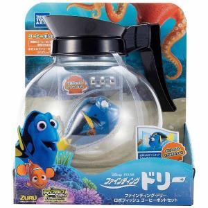 ロボフィッシュ ファインディング ドリー (コーヒーポットセット)  水に入れると、すぐに泳ぎだす!...