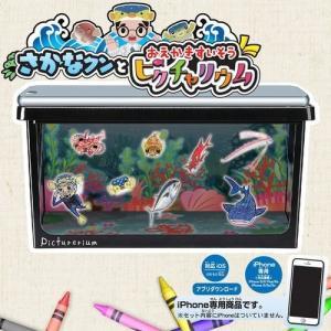 さかなクンとおえかきすいそうピクチャリウム iPhone専用 お絵描き水槽 タカラトミーアーツ 女の子プレゼント 男の子 プレゼント|toylandclover