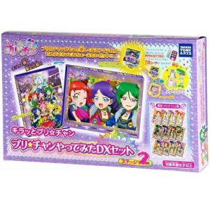 キラッとプリ☆チャン プリチャン やってみたDXセット ステージ2 女の子 プレゼント 誕生日 プレゼント クリスマス プレゼント タカラトミーアーツ toylandclover