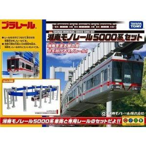 プラレール 限定品 湘南モノレール 5000系レッドラインセット(2両)鉄道玩具 電車 鉄道模型 男の子プレゼント 誕生日プレゼント タカラトミー