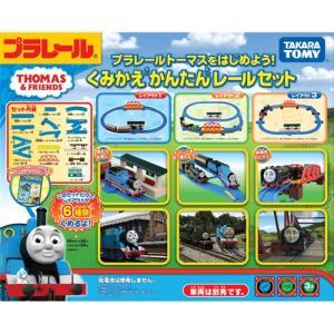プラレールトーマスをはじめよう!くみかえかんたんレールセット 電車のおもちゃ 鉄道玩具 【タカラトミー】