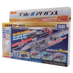 プラレールアドバンス 交互発車 ステーション 鉄道玩具 電車 鉄道模型 タカラトミー