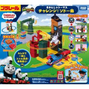 プラレール トーマス セット キャラアクション! きかんしゃトーマス チャレンジ!ソドー島 電車のおもちゃ 鉄道玩具 タカラトミー|toylandclover