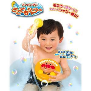 アンパンマン どこでもシャワー (リニューアル)知育玩具 ベビー向けおもちゃ バストイ 誕生日 プレゼント 【アガツマ】|toylandclover