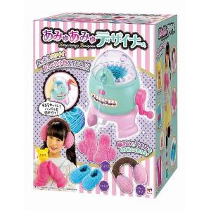 あみゅあみゅデザイナー ガールズホビー メイキング 編み物 機織り 編み機 子供用 女の子 プレゼント 誕生日 プレゼント メガハウス|toylandclover