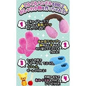 あみゅあみゅデザイナー ガールズホビー メイキング 編み物 機織り 編み機 子供用 女の子 プレゼント 誕生日 プレゼント メガハウス|toylandclover|04