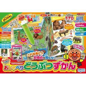 アンパンマン おしゃべりどうぶつずかん 知育玩具 誕生日プレゼント 女の子プレゼント 男の子プレゼント クリスマスプレゼント セガトイズ|toylandclover