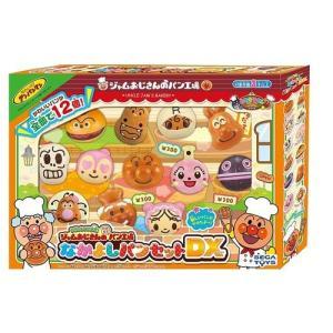 アンパンマン いらっしゃいませ! ジャムおじさんのやきたてパン工場なかよしパンセットDX 知育玩具 ベビー向け 誕生日プレゼント セガトイズ|toylandclover