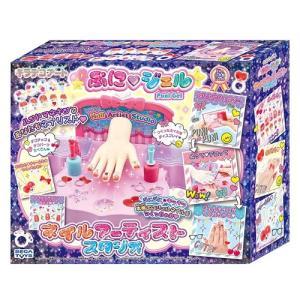 キラデコアート ぷにジェル ネイルアーティストスタジオ PG-09 女の子 プレゼント 誕生日 プレゼント クリスマス プレゼント おしゃれ遊び セガトイズス
