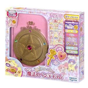 リルリルフェアリル おしえて魔法のペンデュラム サンリオ 女の子 プレゼント 誕生日 プレゼント クリスマス プレゼント セガトイズ|toylandclover