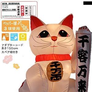 エアーディスプレイ 福招き猫(L)DL-1062 お正月 エアーディスプレイ 室内用 先客万来 まねき猫 招き猫 ディスプレイ 店舗装飾 送料無料|toylandclover