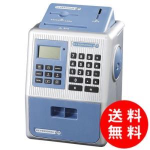 令和から始めよう マイパーソナルATM ブルー TY-0358A (計算機能付き貯金箱)父の日 プレゼント 貯金箱 インテリア 雑貨 友愛玩具 送料無料|toylandclover