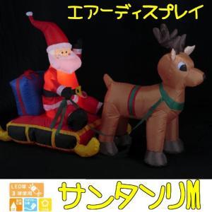 エアーディスプレイ (M) サンタソリ WG-4505 室内用 サンタクロース クリスマス ディスプレイ クリスマスイルミネーション|toylandclover