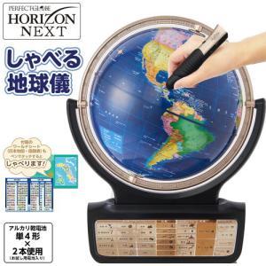 ドウシシャ しゃべる地球儀 パーフェクトグローブ HORIZON NEXT ホライズン ネクスト P...
